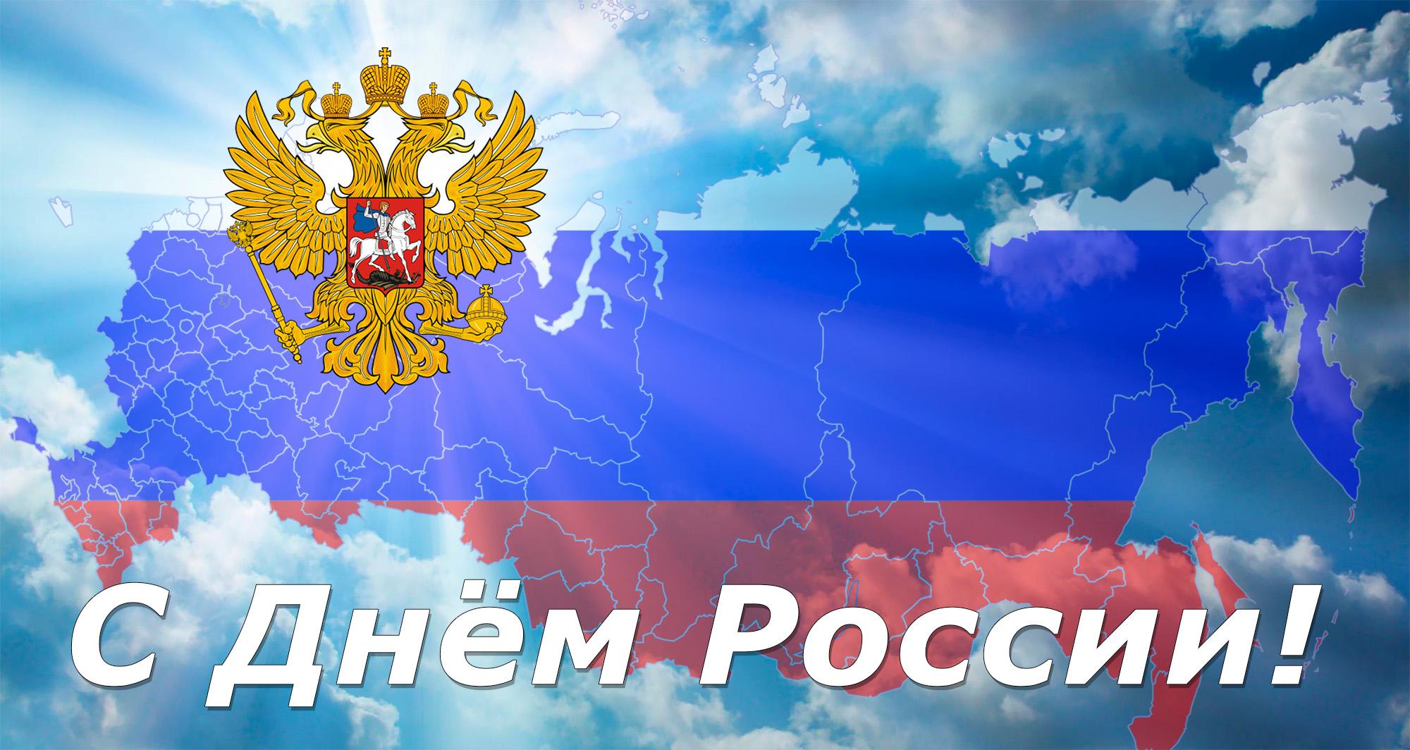 Главы Республик Донбасса поздравили жителей  и россиян с Днем России